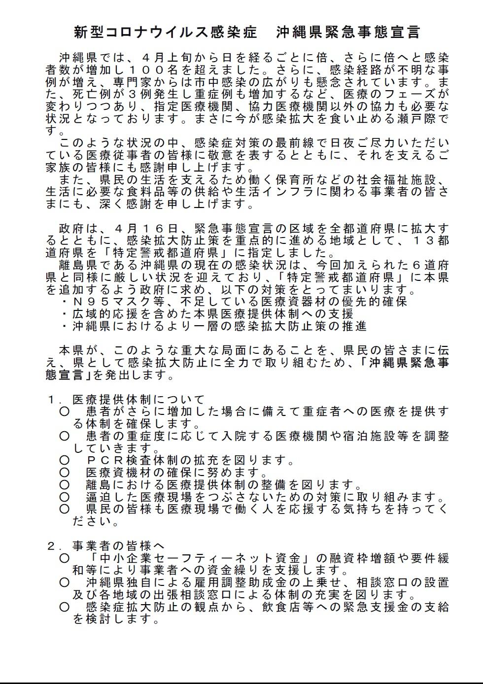 沖縄 県 コロナ 最新 情報