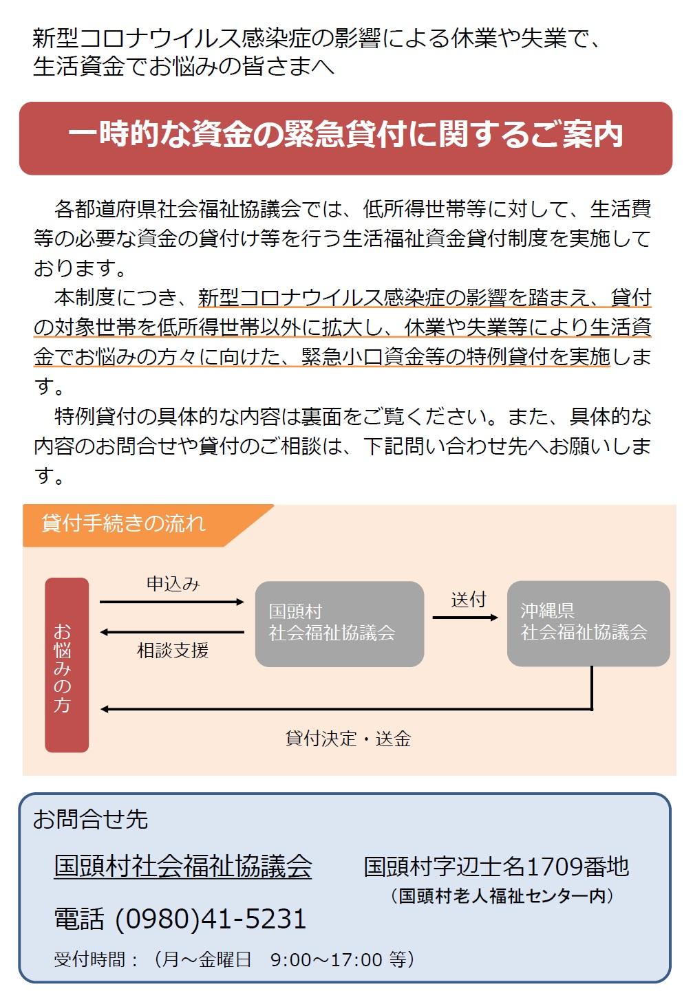 沖縄 コロナ ウイルス 情報